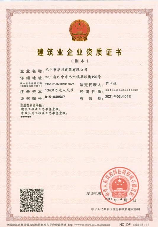 资质证书(2个一级).jpg